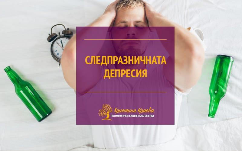 снимка за блог следпразничната депресия