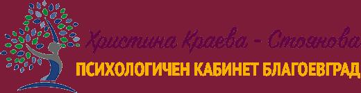 лого психолог блгоевград